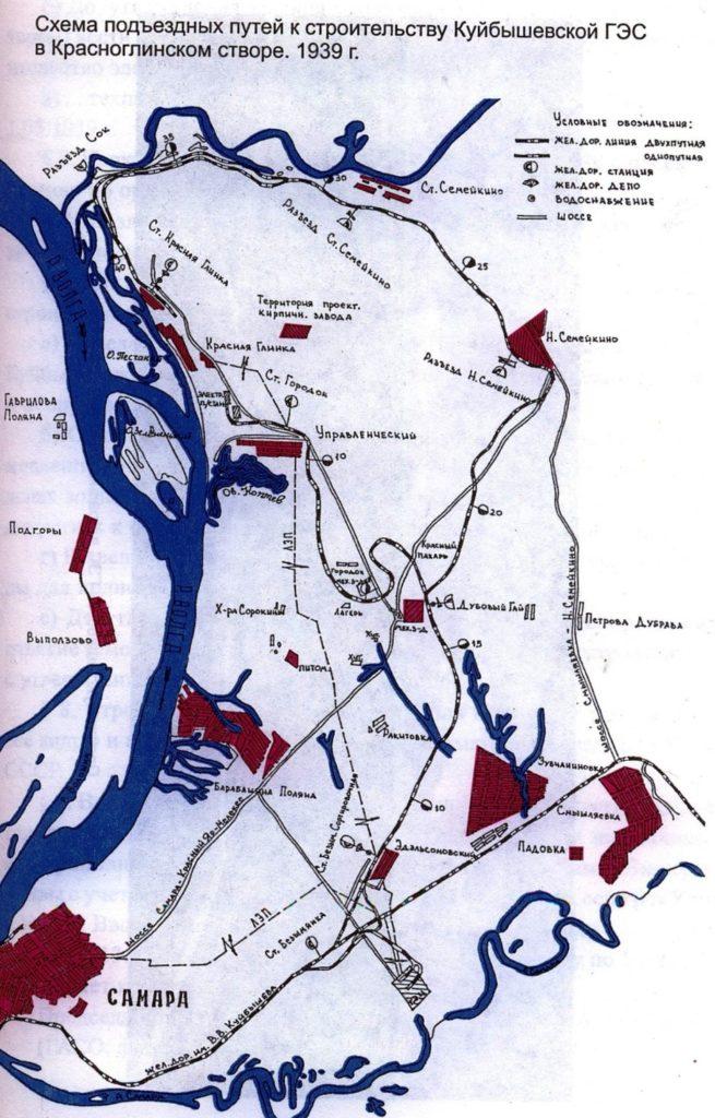 Карат 1939 года - Снабжение Красноглинская ГЭС