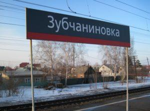 Платформа Зубчаниновка - март .2017