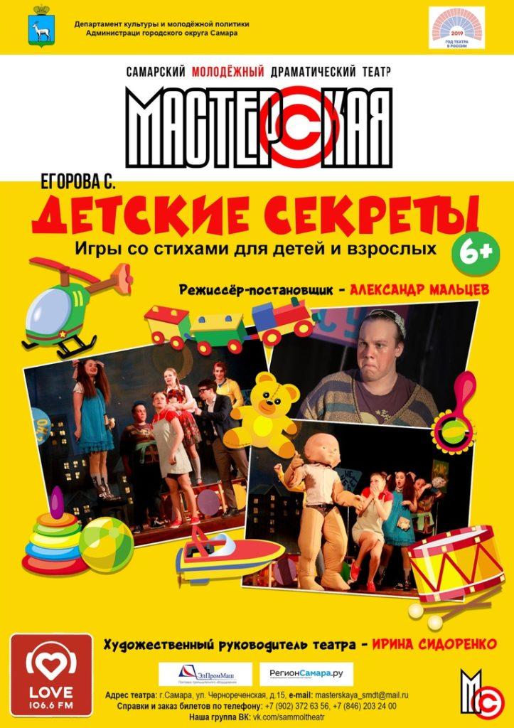 Спектаклб в ДК Луч Зубчаниновки