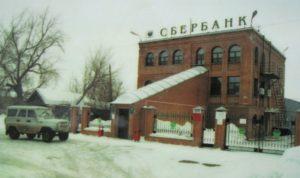 Фото здания Сбербанка в Зубчаниновке. Фото ок. 2008 г.