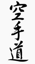 Иероглиф каратэ