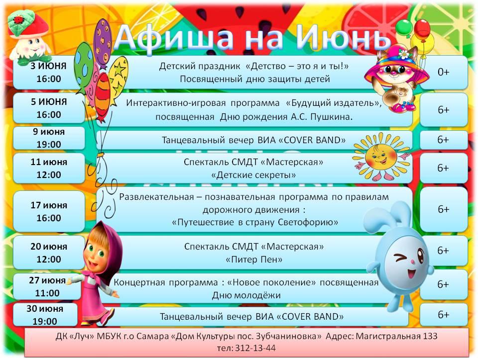 Афиша ДК Луч Зубчаниновки - июнь 2019
