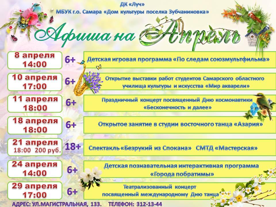 Афиша ДК Луч в Зубчаниновке - 2019