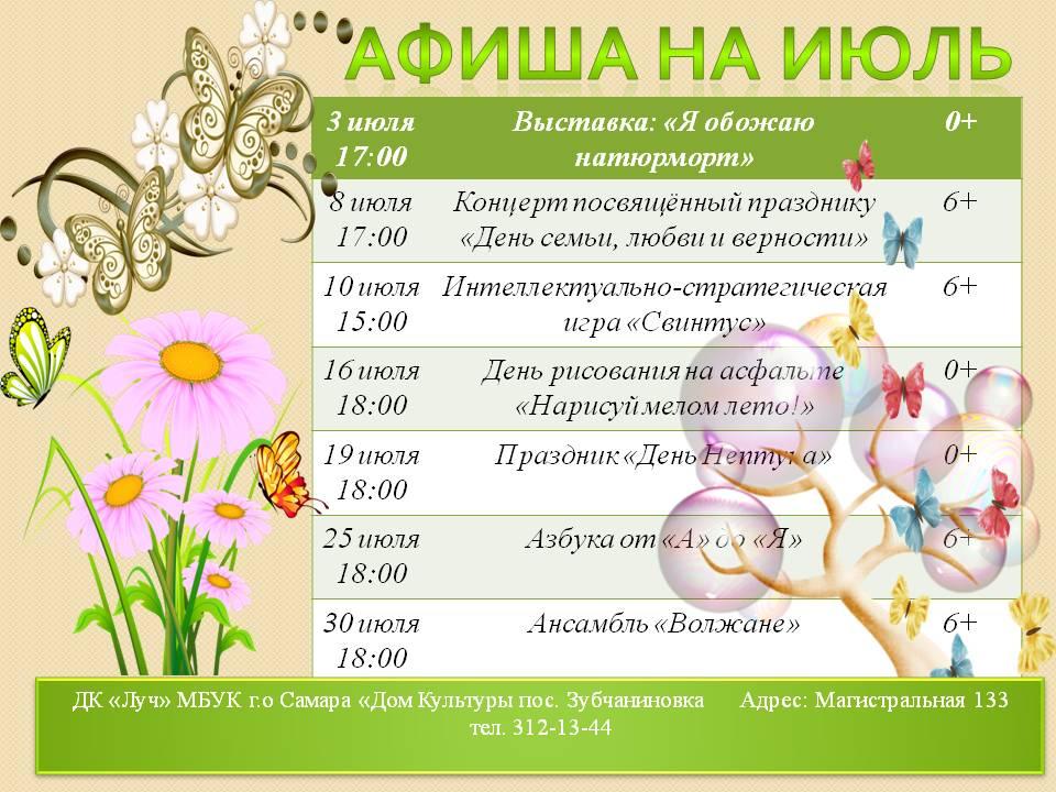 Афиша ДК ЛУч в Зубчаниновке на июлб 2019