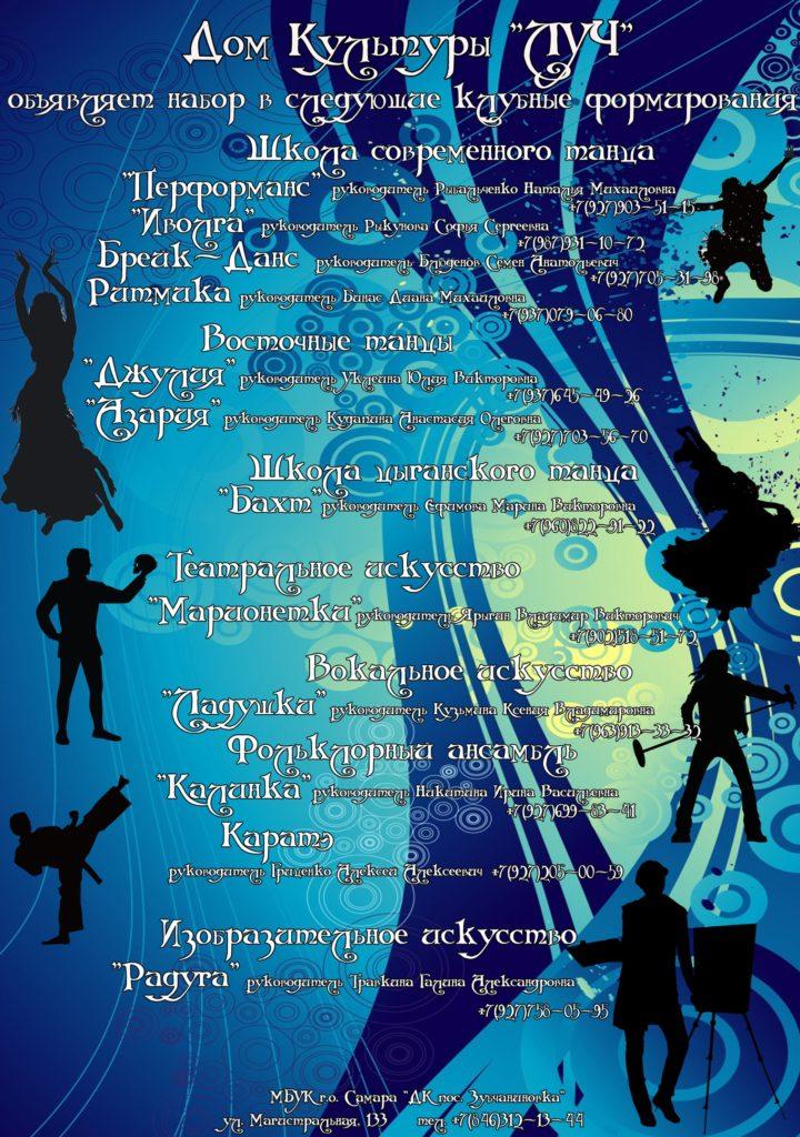 Список секций в ДК Луч Зубчаниновки