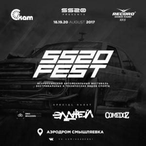 Афиша фестиваля под Зубчаниновкой - SS20.