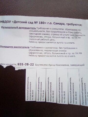 Вакансии 180 адика в Зубчаниновка