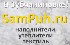 Баннер рекламы утеплителей, наполнителей и текстиля в Зубчаниновке
