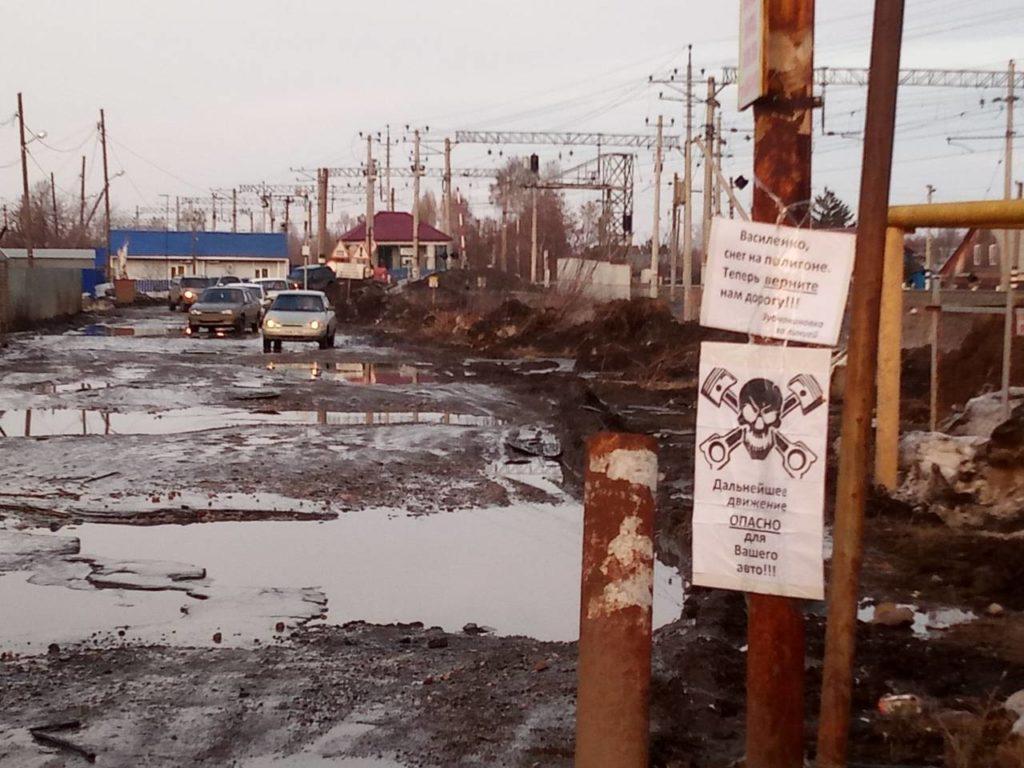 Фото Литвинова у переезда в Зубчаниновке - предупреждение